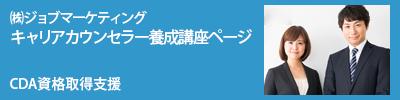 キャリアカウンセラー養成講座ページ