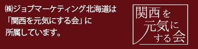 ㈱ジョブマーケティング北海道は「関西を元気にする会」に所属しています