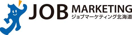 ジョブマーケティング北海道