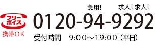 0120-94-9292